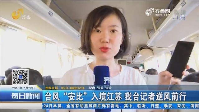 """台风""""安比""""入境江苏 齐鲁台记者逆风前行"""