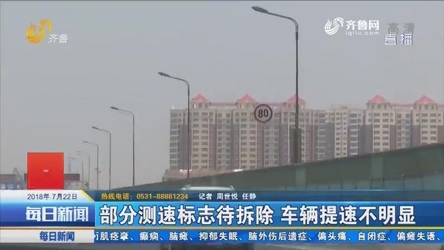 济南:记者体验 城区真能任性跑?