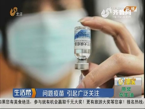 问题疫苗 引起广泛关注