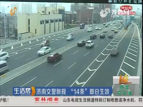 """济南交警新规 """"14条""""即日生效"""
