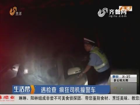 潍坊:遇检查 疯狂司机撞警车