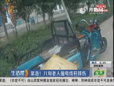 济宁:紧急!八旬老人撞电线杆摔伤