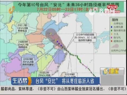 """台风""""安比"""" 将从枣庄临沂入省"""