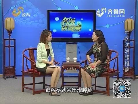 20180722《名医话健康》:名医李艳梅——中医防治腰椎病