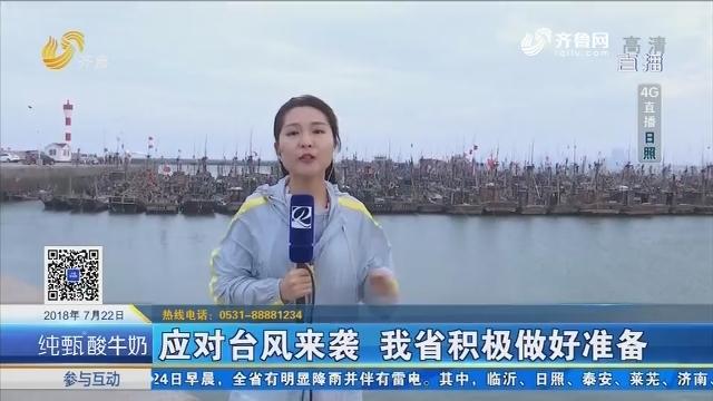 【4G直播】应对台风来袭 山东省积极做好准备