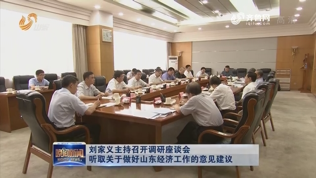 【时政要闻】刘家义主持召开调研座谈会听取关于做好山东经济工作的意见建议