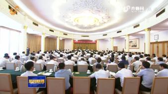 中央第七巡视组向山东省委反馈巡视情况