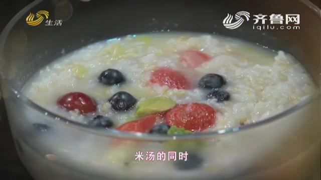 20180723《非尝不可》:水果糙米粥