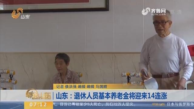 山东:退休人员基本养老金将迎来14连涨