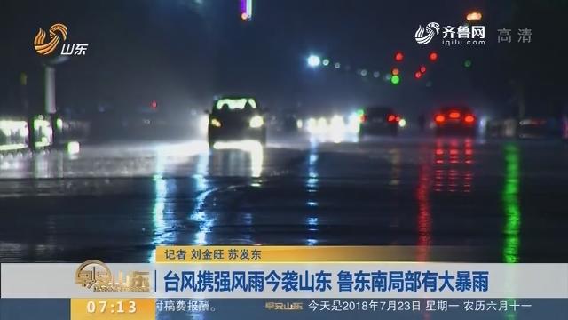 【闪电新闻排行榜】台风携强风雨7月23日袭山东 鲁东南局部有大暴雨