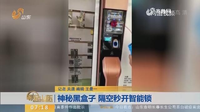 【闪电新闻排行榜】神秘黑盒子 隔空秒开智能锁