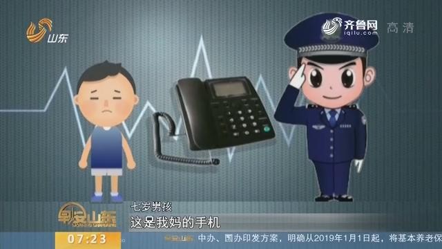 【闪电新闻排行榜】浙江杭州:突然发现家里没人 男孩机智求助