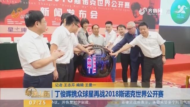 丁俊晖携众球星再战2018斯诺克世界公开赛