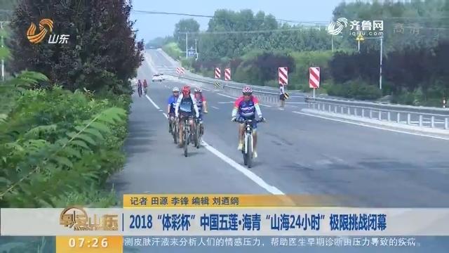 """2018""""体彩杯""""中国五莲·海青""""山海24小时""""极限挑战闭幕"""