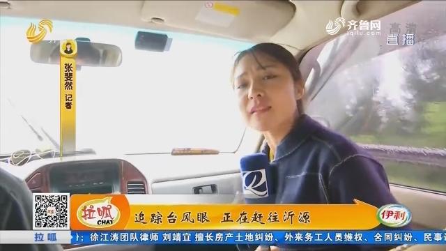 【4G连线】追踪台风眼 正在赶往沂源