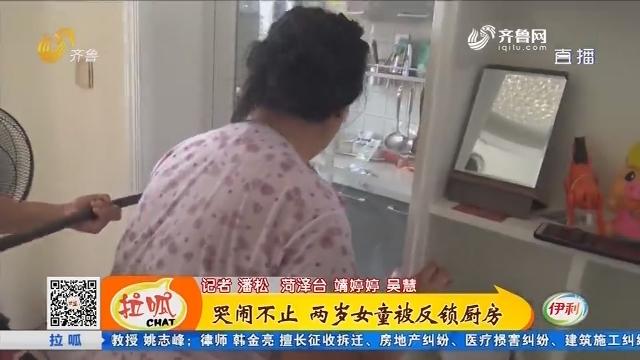 菏泽:哭闹不止 两岁女童被反锁厨房