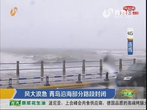 【4G连线】风大浪急 青岛沿海部分路段封闭