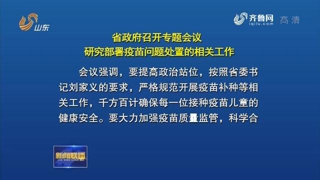 省政府召開專題會議 研究部署疫苗問題處置相關工作