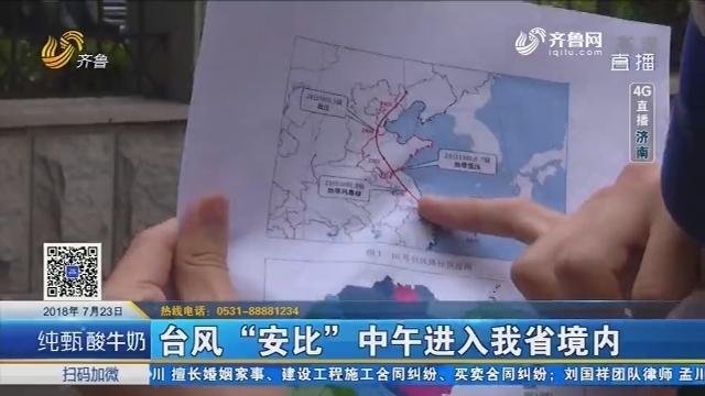 """【4G直播】台风""""安比""""中午进入山东省境内"""