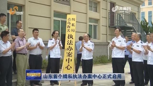 山东首个缉私执法办案中心正式启用