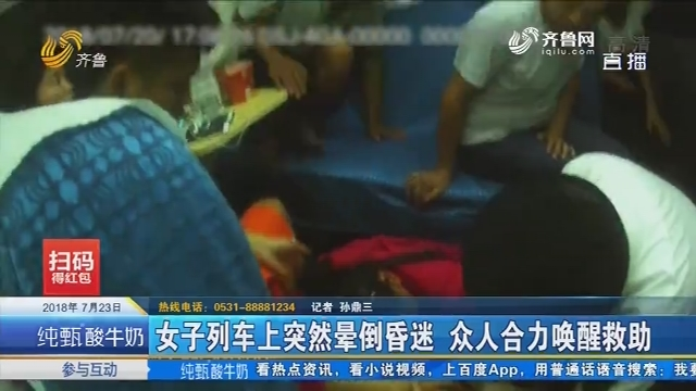 女子列车上突然晕倒昏迷 众人合力唤醒救助
