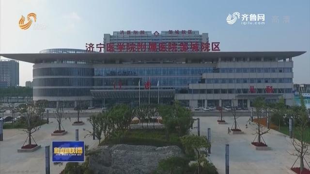 【敢领改革风气之先】邹城:医疗资源上下贯通 破解群众看病难