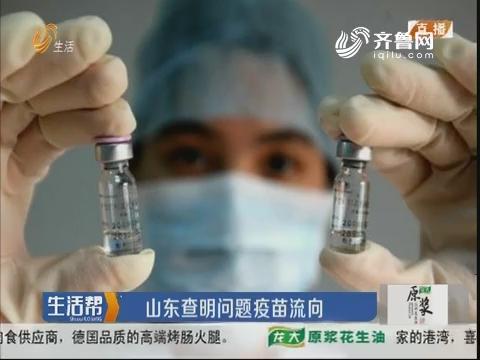 山东查明问题疫苗流向