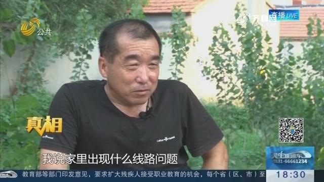 【真相】淄博:身高1米4的村支书 拄着拐杖为村民跑腿