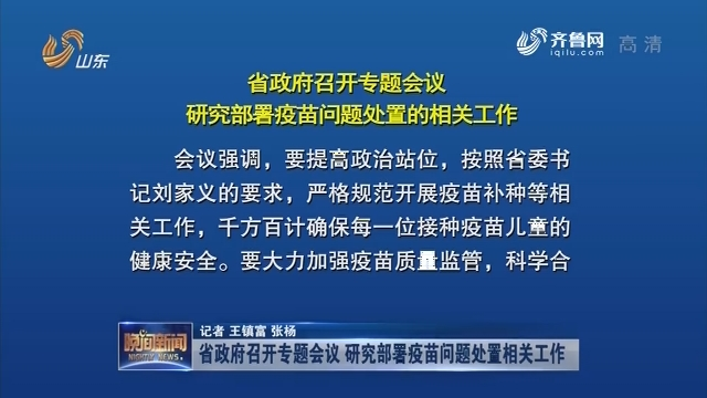 省政府召开专题会议 研究部署疫苗问题处置相关工作