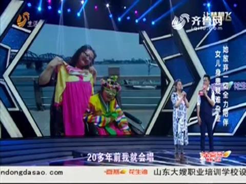 让梦想飞:青岛妈妈为女儿登台 评委动容主动献唱