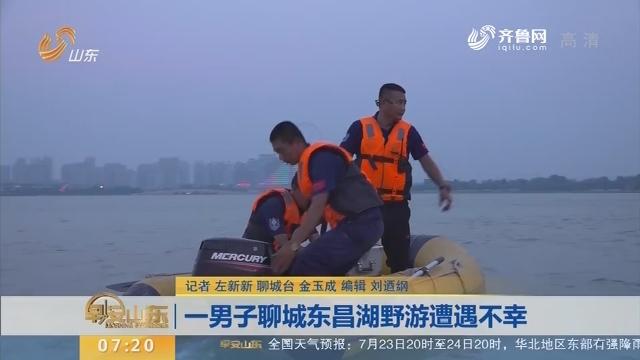 【闪电新闻排行榜】一男子聊城东昌湖野游遭遇不幸