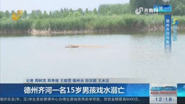 【闪电连线】德州齐河一名15岁男孩戏水溺亡