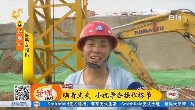 济南:50米塔吊 她攀爬仅用两分多钟