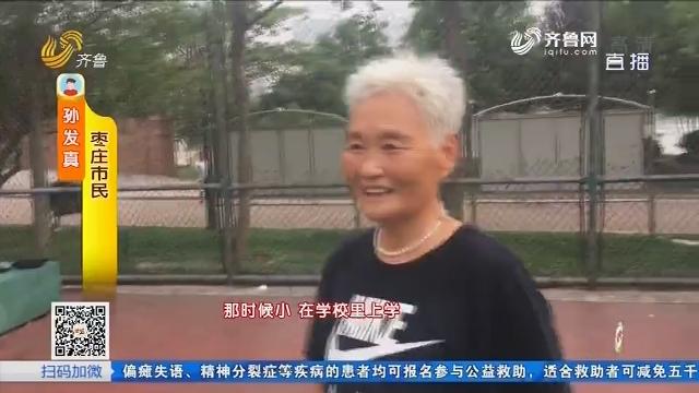 枣庄:七旬老人 一生痴迷篮球
