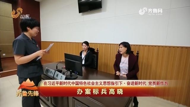 20180724《齐鲁先锋》:在习近平新时代中国特色社会主义思想指引下·奋进新时代 党员新作为 办案标兵高晓