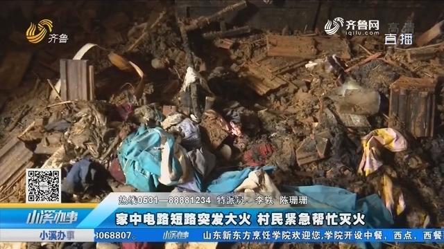 济南:家中电器短路突发大火 村民紧急帮忙灭火