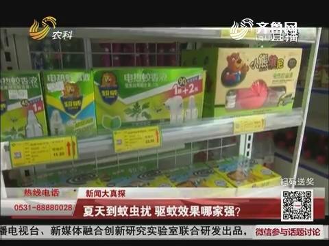 【新闻大真探】夏天到蚊虫扰 驱蚊效果哪家强?