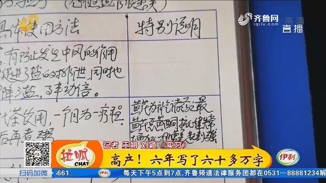济南:高产!六年写了六十多万字
