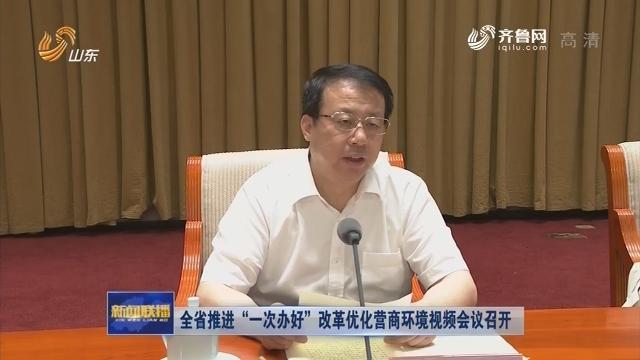 """全省推进""""一次办好""""改革优化营商环境视频会议召开"""