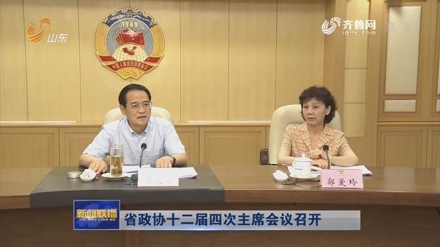 省政協十二屆四次主席會議召開