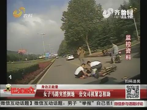 【身边正能量】济南:女子马路突然倒地 公交司机紧急相助