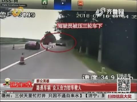 【群众英雄】烟台:路遇车祸 众人合力抬车救人