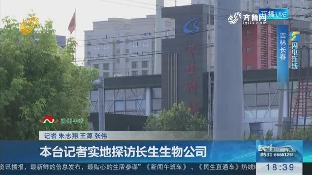 【闪电连线】本台特派记者实地探访长生生物公司
