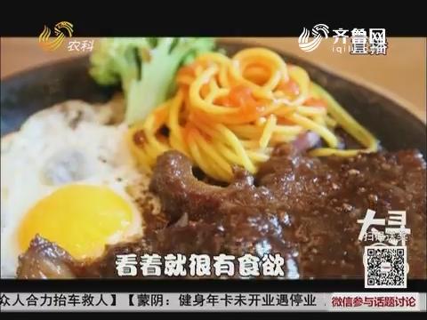 大寻味:黑椒牛排 吃出丰盛的高级感