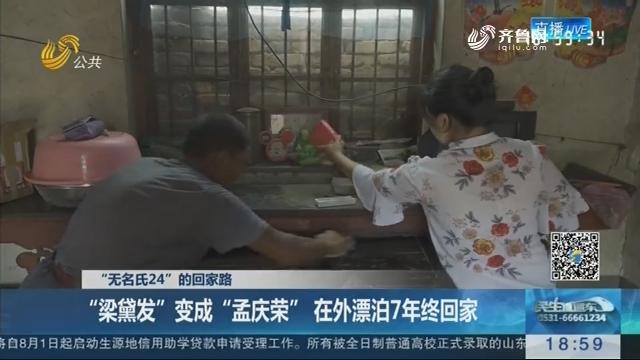 """【""""无名氏24""""的回家路】邹城:""""梁黛发""""变成""""孟庆荣"""" 在外漂泊7年终回家"""