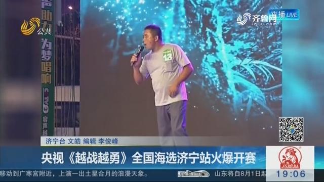 央视《越战越勇》全国海选济宁站火爆开赛