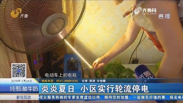 济南:炎炎夏日 小区实行轮流停电