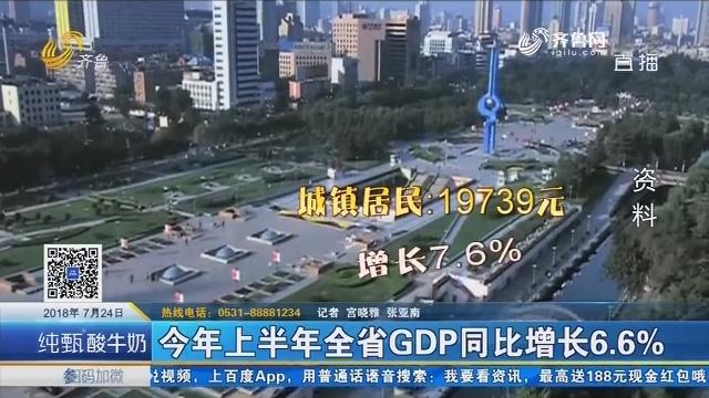 2018年上半年全省GDP同比增长6.6%