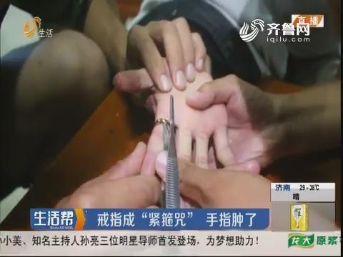 """潍坊:戒指成""""紧箍咒"""" 手指肿了"""