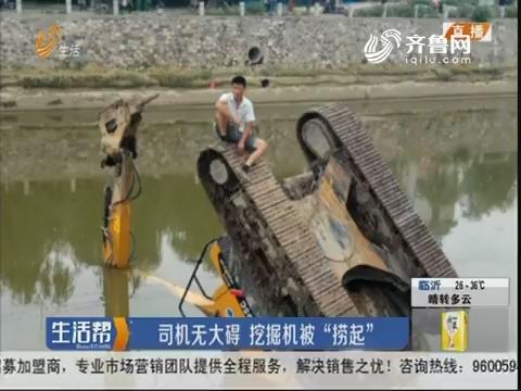 """淄博:大意!挖掘机河里""""扎猛子"""""""
